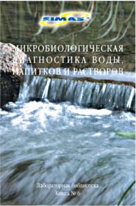 Каталог - Микробиологическая диагностика воды, напитков и растворов.